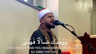 Amazing Surah Duha (English Translation) - Mikhaael Mala