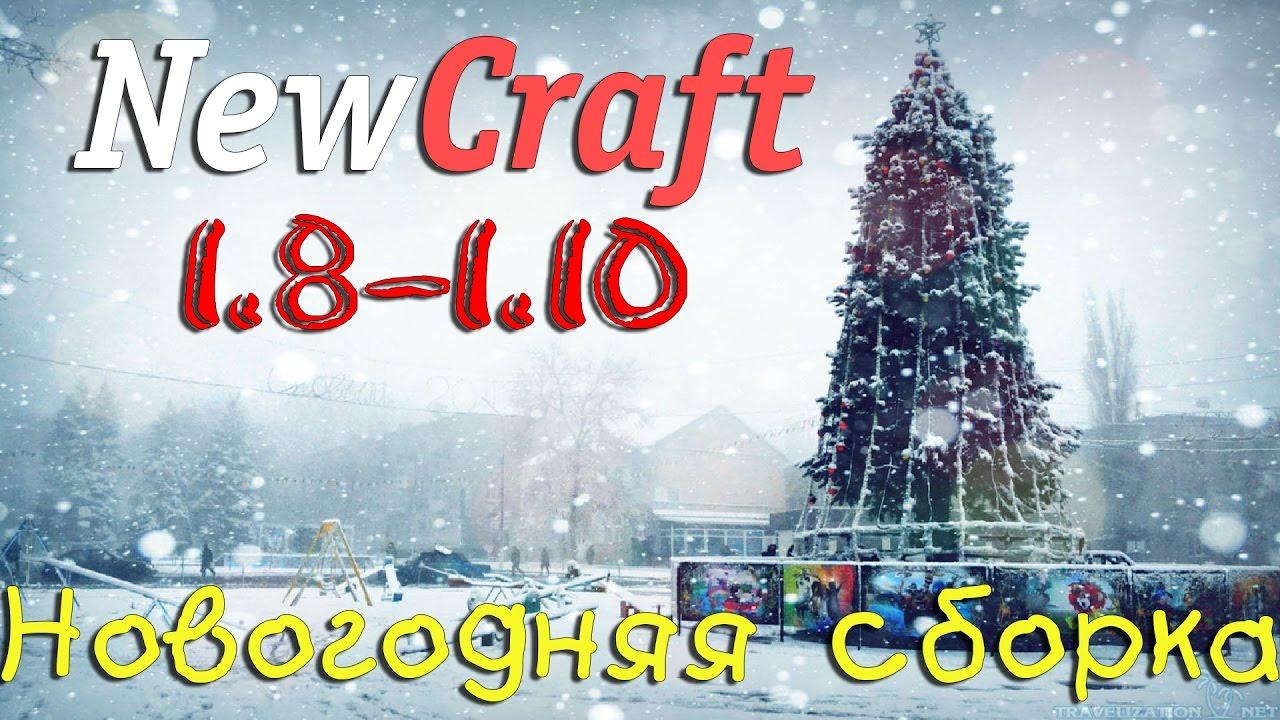 Новогодний сервер minecraft 1.8-1.10 Кланы Донат Спавн Новый Год ... 75ad02be48f
