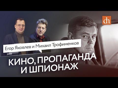 Кино, пропаганда и шпионаж/Михаил Трофименков и Егор Яковлев