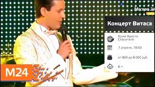 """Смотреть видео """"Афиша"""": что заставило певца Витаса развернуть жизнь на 180 градусов - Москва 24 онлайн"""