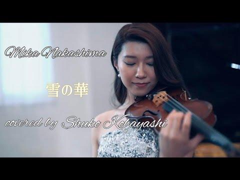 中島美嘉/雪の華 小林修子-violin cover ver.