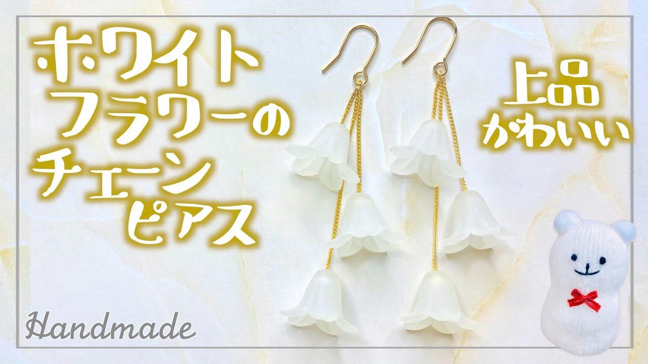 ホワイトフラワーのチェーンピアスの作り方【ハンドメイド】How to make white flower chain earrings【DIY】ダイソーパーツで簡単ピアス!
