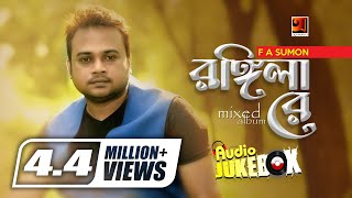 Rongila Re || F A Sumon | Full Album | Audio Jukebox |  ☢☢ EXCLUSIVE ☢☢