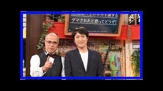 田中要次のニュース - 千原ジュニア「キャンピングカーも買った」バイき...