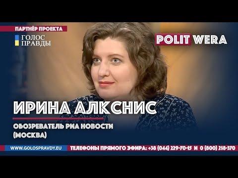 Почему Путин молчит.Ирина