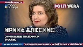 Почему Путин молчит.Ирина Алкснис в прямом  эфире