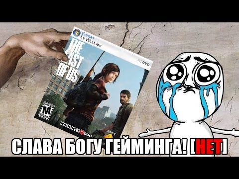 О БОЖЕ МОЙ The Last Of Us [PC] !!! А нет, показалось :(