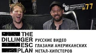THE DILLINGER ESCAPE PLAN в культурном шоке от русских клипов!