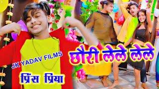 Prince Priya का फाडू धमाका Song - Chauri Lele Lele -छौरी  लेले लेले - Jk Yadav Films