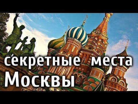 Куда сходить в Москве? Тайные места Москвы (часть 1) | Квесты в Москве Ловушка