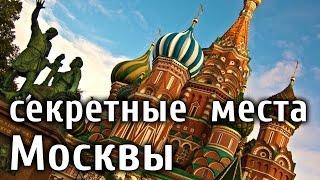 Куда сходить в Москве? Тайные места Москвы (часть 1) | Квесты в Москве