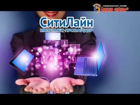 Интернет-провайдеру «СитиЛайн» 10 лет!