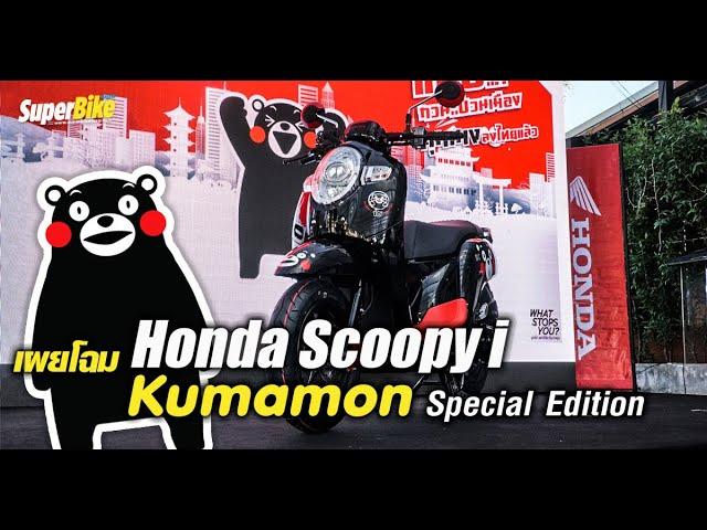 Honda Scoopy i Kumamon Special Edition ลายหมีคุมะมงสุดกวน