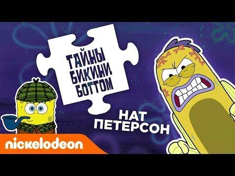 Тайны Бикини Боттом, эпизод 4 | Что скрывает Нат Питерсон?! 👀| Nickelodeon Россия