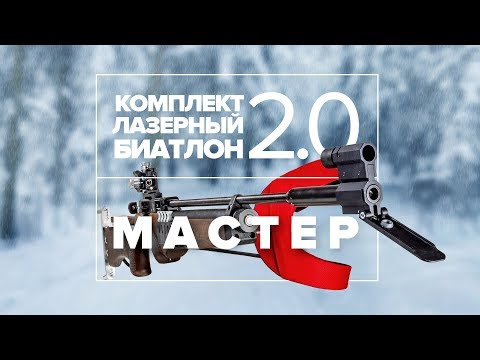 Комплект лазерный биатлон 2.0 «Мастер»