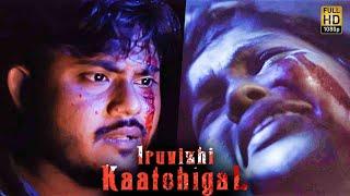 Iruvizhi Kaatchigal Short Film | Prabu Shankar, Pradeep Selvaraj | Debudands Films | Indiaglitz