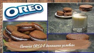 Печенье Oreo (орео) в домашних условиях | Семейные рецепты