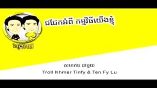 Tinfy Funny Clip ( ជជែកអំពី កម្មវិធីយើងខ្ញុុំ ) ▶ទិនហ្វី ▶ Tinfy Lu