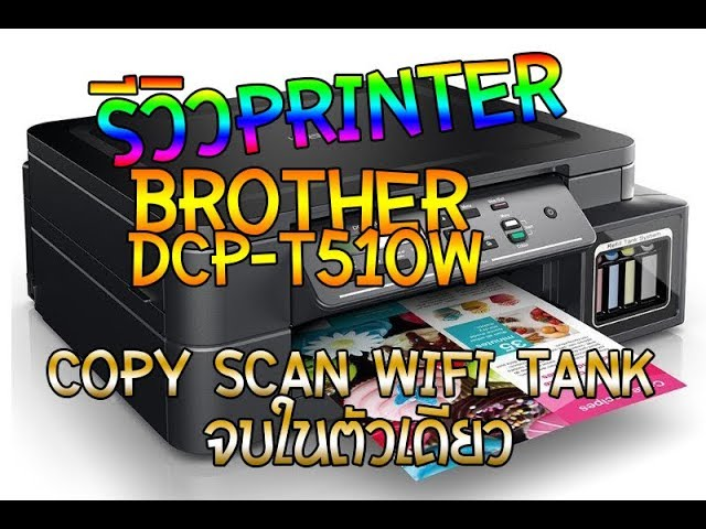 ????????&????? printer Brother DCP-T510W ???????????????????