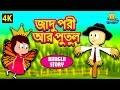 জাদুর পরী আর পুতুল - Rupkothar Golpo   Bangla Cartoon   Bengali Fairy Tales   Koo Koo TV Bengali