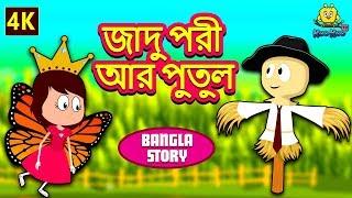 জাদু পরী আর পুতুল - Rupkothar Golpo | Bangla Cartoon | Bengali Fairy Tales | Koo Koo TV Bengali