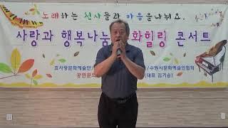 소리꾼 김기승  나비야 청산가자 수원효사랑문화예술단 사…