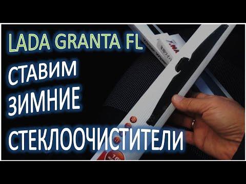 LADA GRANTA FL СТАВИМ ЗИМНИЕ СТЕКЛООЧИСТИТЕЛИ