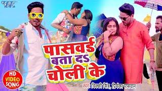 #VIDEO - पासवर्ड बता द चोली के | #Vicki Singh का सबसे हिट होली गीत | Bhojpuri Holi Song 2021