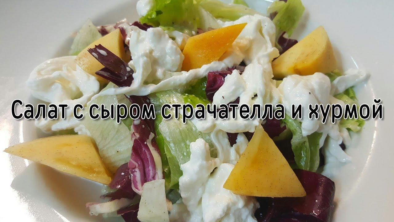 Салат с сыром страчателла и хурмой. видеорецепт