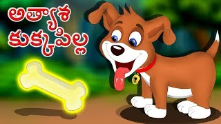 అత్యాశ గల కుక్క | Greedy Dog | Moral Stories For Kids in Telugu | Animal Stories For Kids | Edtelugu