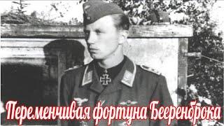 Переменчивая фортуна Франца-Йозефа Бееренброка , военные истории Великой Отечественной Войны .