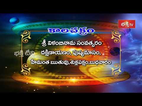 Drishti Dosha Nivaran Mantras - Mantrabalm | FunnyCat TV
