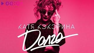 Катя Кокорина - Долго | Official Audio | 2018