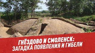 Гнёздово и Смоленск: загадка появления и гибели — Катастрофы