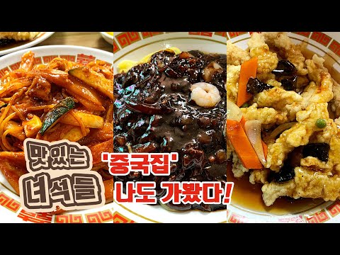 '맛있는녀석들' 중국집편,  추억돋는 회현동 맛집 '유가'