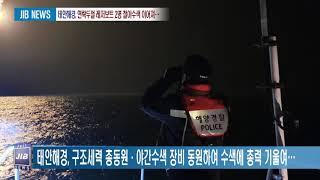 0120 태안해경, 연락두절 레저보트 2명 철야수색 이…