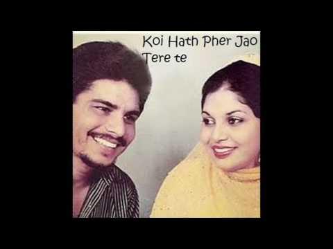 Amar Singh Chamkila | Koi Hath Pher Jao Tere Te | Audio Remix | Old Punjabi Tunes
