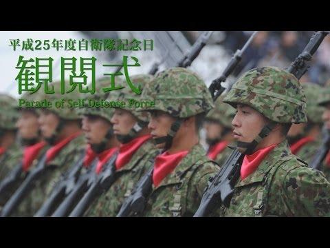 平成25年度自衛隊記念日観閲式(Parade of Self-Defense