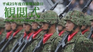 平成25年度自衛隊記念日観閲式(Parade of Self-Defense Force)