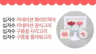 [펠트친구]십자수 카네이션 화이트액자만들기, 구름꽃 사…