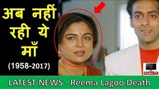 Salman Khan's reel mother Reema Lagoo death | Actress Reema Lagu Age