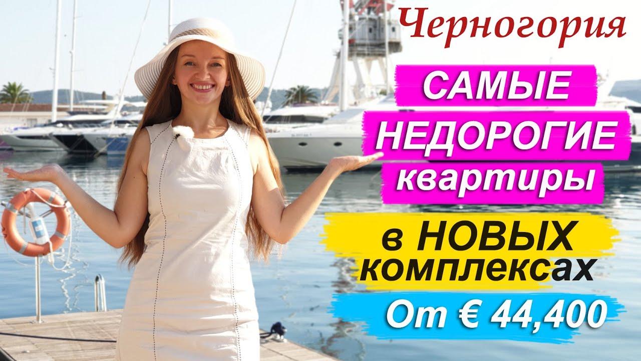 Недорогая недвижимость в черногории у моря недвижимость в дубае вид на жительство