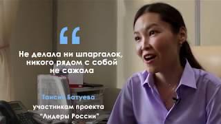 Скачать Таисия Батуева участникам проекта Лидеры России