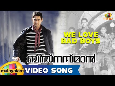 Businessman Movie Songs - We Love Bad Boys Song - Mahesh Babu | Kajal Aggarwal - Malayalam