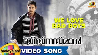 Businessman Movie Songs - We Love Bad Boys Song - Mahesh Babu | Kajal Aggarwal - Malayalam
