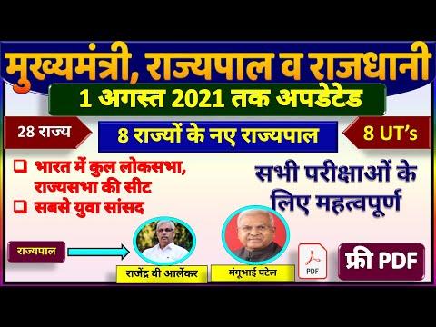 CM Governor All States India Trick 2021   Rajya Rajdhani Mukhyamantri Rajyapal, 2021 PDF CM Governor