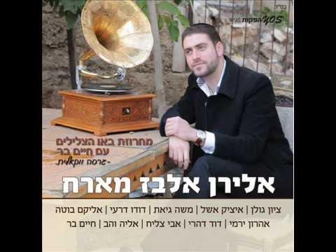 אלירן אלבז וחיים בר מחרוזת באו הצלילים ווקאלי | Eliran Elbaz Ft Chaim Bar Bau Hatzlililm Acapella