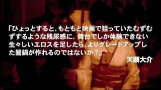 métro第2回公演「舞台版・妹と油揚」の宣伝用動画です。 http://www.met...