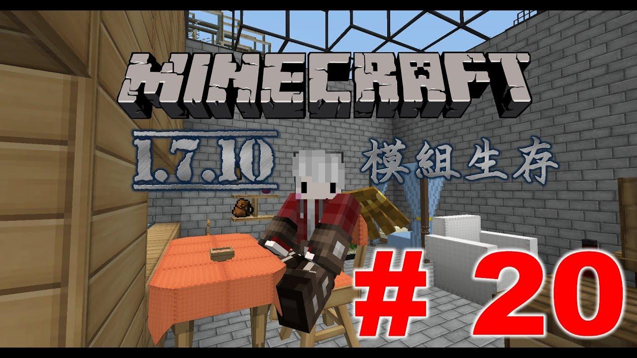 【Minecraft 1.7.10 模組生存】Part.20 Industrial-Craft 工業鑽石 - YouTube