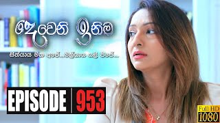 Deweni Inima | Episode 953 02nd December 2020 Thumbnail